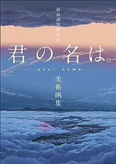 Shinkai Makoto Work