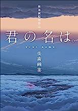 """Shinkai Makoto Work """"Kimi no Na wa. (Your Name.)"""" Art Book"""