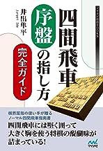 表紙: 四間飛車 序盤の指し方完全ガイド (マイナビ将棋BOOKS)   井出 隼平