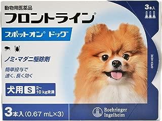 【動物用医薬品】ベーリンガーインゲルハイム アニマルヘルスジャパン フロントライン スポットオン ドッグ 犬用 S(5kg~10kg未満) 0.67mL×3本入