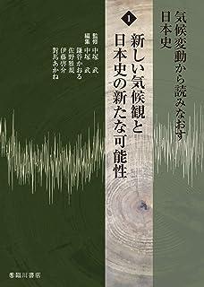 気候変動から読みなおす日本史 (1) 新しい気候観と日本史の新たな可能性