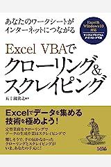 あなたのワークシートがインターネットにつながる Excel VBAでクローリング&スクレイピング 単行本