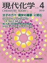 現代化学 2019年 04 月号 [雑誌]