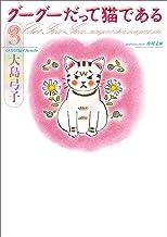 表紙: グーグーだって猫である3 (角川文庫) | 大島 弓子