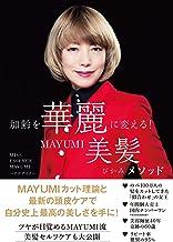 表紙: 加齢を華麗に変える!MAYUMI美髪メソッド (ハーパーコリンズ・ノンフィクション) | MISS ESSENCE-MAYUMI