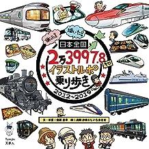 日本全国2万3997.8キロ イラストルポ乗り歩き (Japanese Edition)