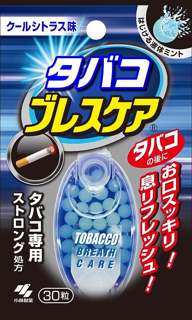 湿った航空便簡略化するタバコブレスケア 30粒 小林製薬
