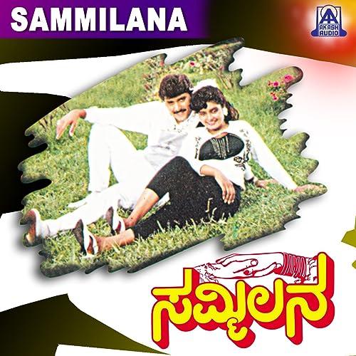Suryana Aane Chandrana Aane by S. P. Balasubramanyam ...