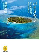 表紙: ヤマケイ文庫 パイヌカジ 小さな鳩間島の豊かな暮らし | 羽根田 治