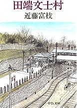 表紙: 田端文士村 (中公文庫) | 近藤富枝