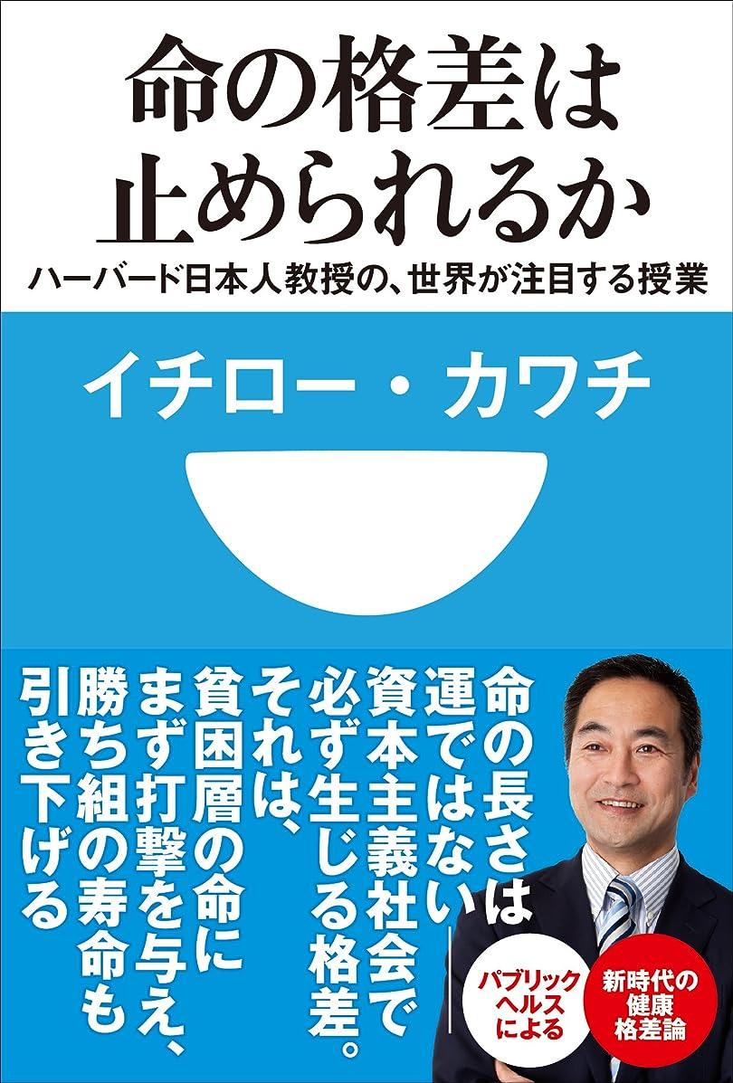 うっかり塗抹昼寝命の格差は止められるか ハーバード日本人教授の、世界が注目する授業(小学館101新書)