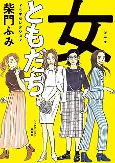 女ともだち ドラマセレクション : 1 (ジュールコミックス)