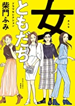 表紙: 女ともだち ドラマセレクション : 1 (ジュールコミックス)   柴門ふみ