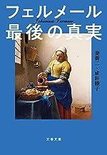 表紙: フェルメール最後の真実 (文春文庫)   秦 新二