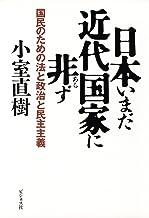 日本いまだ近代国家に非ず