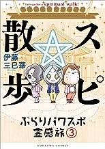 表紙: スピ☆散歩 ぶらりパワスポ霊感旅(3) (HONKOWAコミックス) | 伊藤三巳華