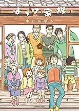 表紙: よっけ家族(6) (バンブーコミックス 4コマセレクション) | 宇仁田ゆみ