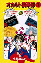 オカルト倶楽部 1 (ハロウィンコミックス)
