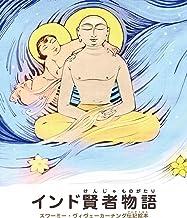 indo kenja monogatari: suwaamii viveekaananda denkiehon (Japanese Edition)