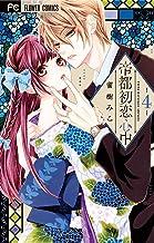 表紙: 帝都初恋心中(4) (フラワーコミックス)   蜜樹みこ