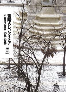 素晴らしいアイデア 小西康陽の仕事1986-2018(完全生産限定盤)