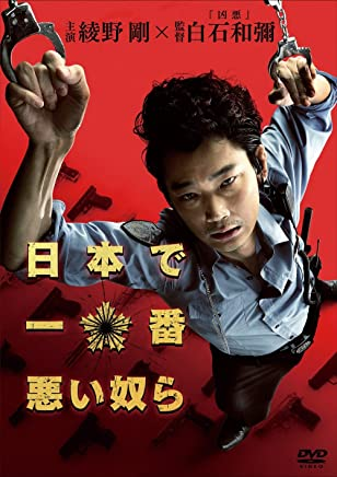 日本で一番悪い奴ら DVDスタンダード・エディション
