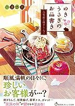 表紙: ゆきうさぎのお品書き 白雪姫の焼きりんご (集英社オレンジ文庫)   イシヤマアズサ