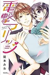 電撃マリッジ (YLC Collection) Kindle版