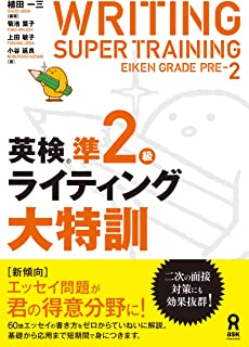 英検準2級ライティング大特訓