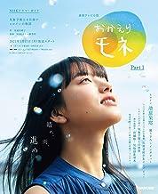 連続テレビ小説 おかえりモネ Part1 (1) (NHKドラマ・ガイド)