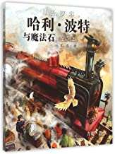 Harry Potter and the Sorcerer's Stone (Chinese Edition)