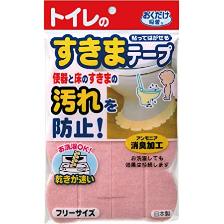 サンコー ズレない汚れ防止テープ おくだけ吸着 便器すきまテープ ピンク 8x58cm OD-50