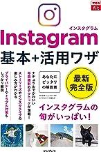 表紙: できるfit Instagram インスタグラム 基本+活用ワザ できるfitシリーズ | いしたに まさき
