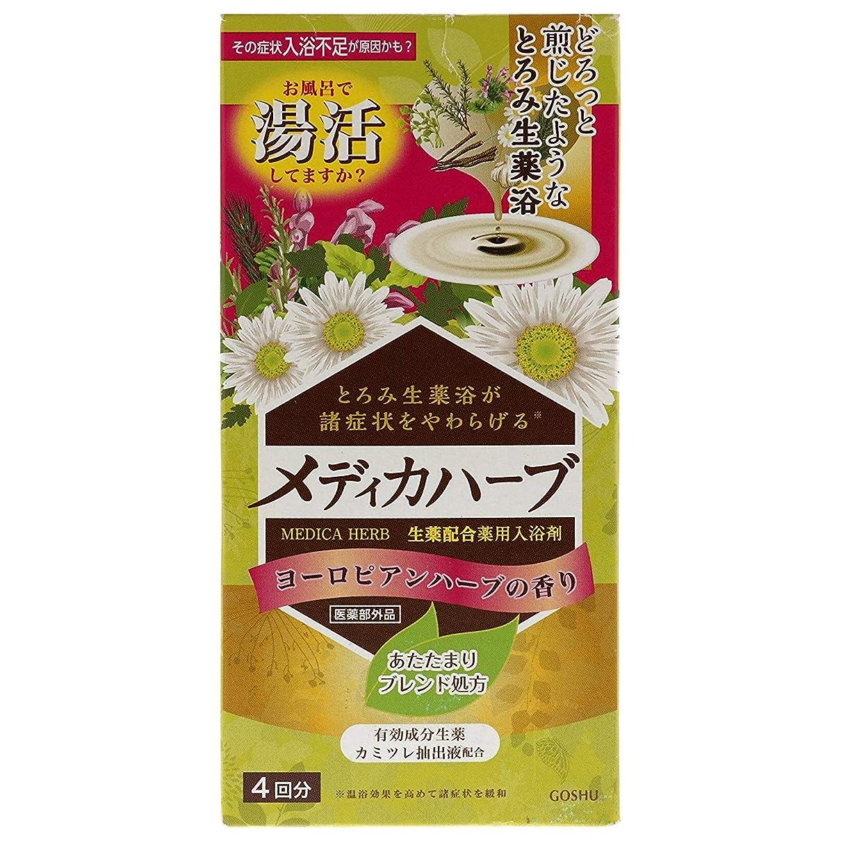 育成状況略すメディカハーブ ヨーロピアンハーブの香り 4包(4回分) [医薬部外品]