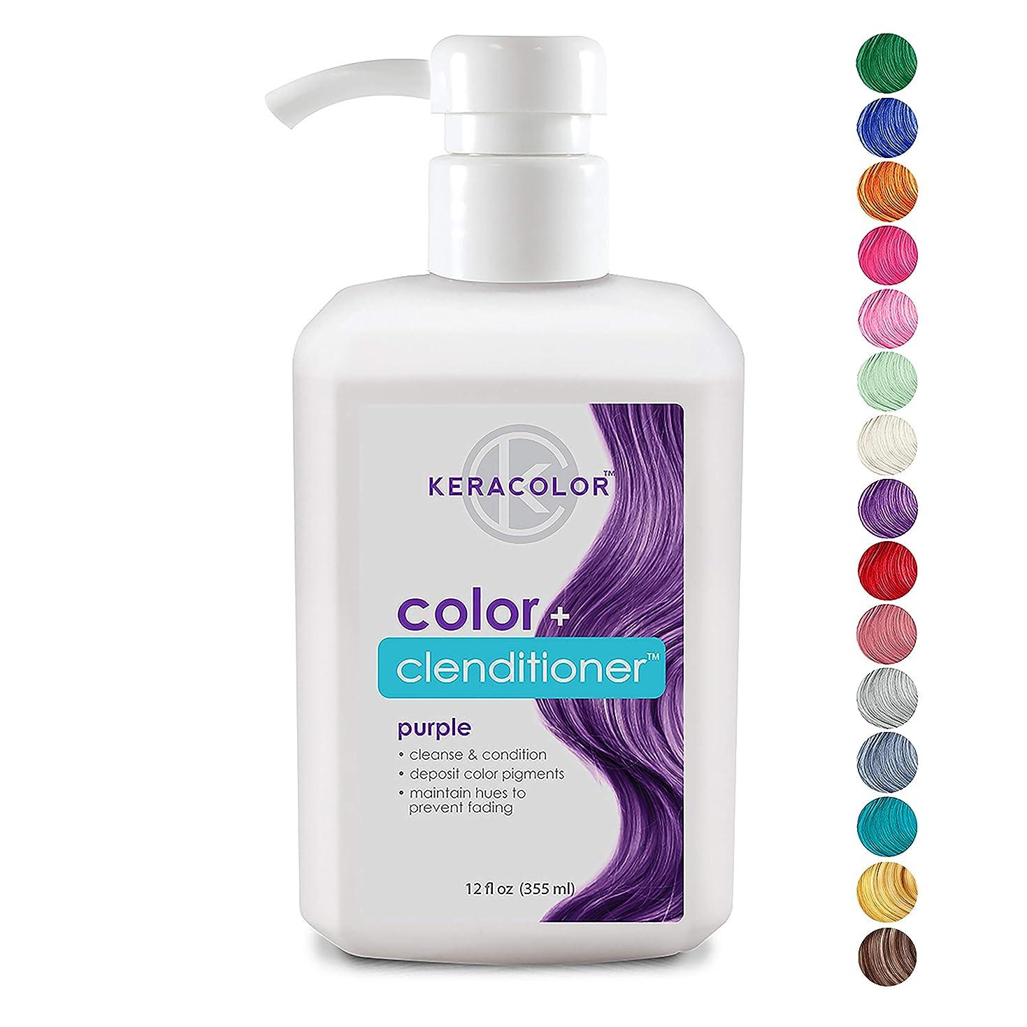二層擬人バッチKERACOLOR Keracolor Clenditioner色の堆積コンディショナーColorwash、12 FL。オズ。 12オンス 紫の