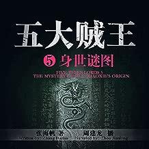 五大贼王 5:身世谜图 - 五大賊王 5:身世謎圖 [Five Thief Lords 5: The Mystery of Huo Xiaoxie's Origin]