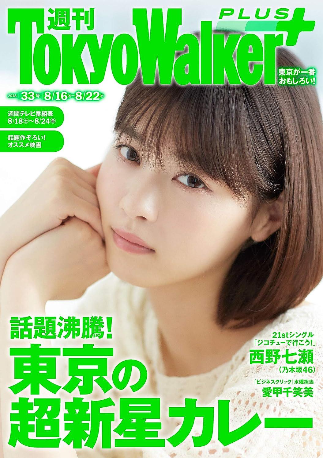 手荷物プロジェクター大人週刊 東京ウォーカー+ 2018年No.33 (8月15日発行) [雑誌]