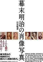 幕末明治の肖像写真 角川学芸出版単行本