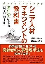 表紙: シニア人材マネジメントの教科書 ―老年学による新アプローチ (日本経済新聞出版) | 崎山みゆき