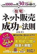表紙: 元手1000円で月30万円稼ぐ! 在宅ネット販売成功の法則   山口裕一郎