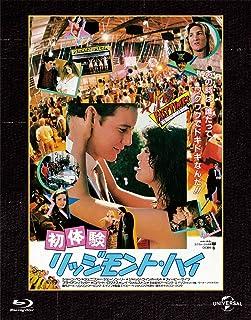 初体験 リッジモント・ハイ ユニバーサル思い出の復刻版 ブルーレイ [Blu-ray]...