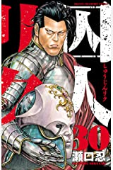 囚人リク(30) (少年チャンピオン・コミックス) Kindle版