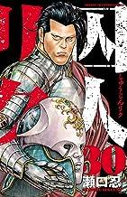 表紙: 囚人リク(30) (少年チャンピオン・コミックス) | 瀬口忍
