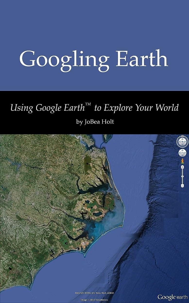 追い出すだらしないモデレータGoogling Earth: Using Google Earth to Explore Your World (English Edition)
