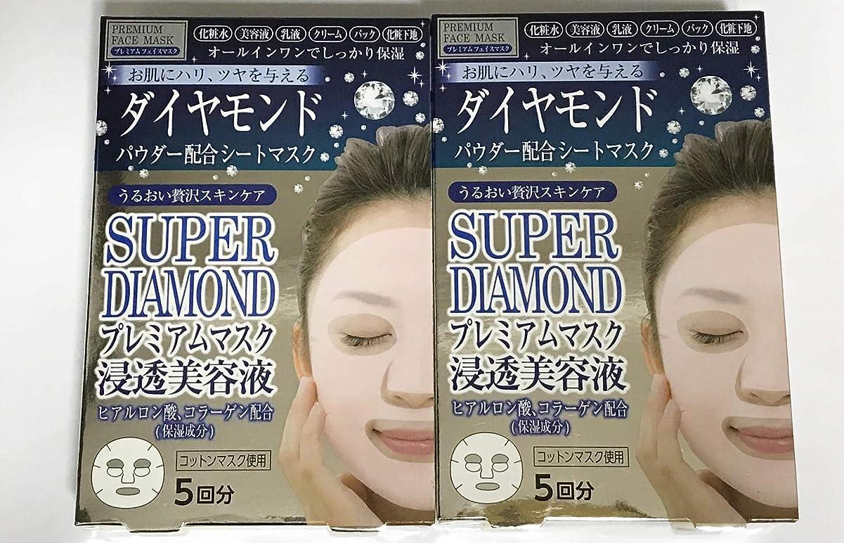 印をつける暖かさタワー【2箱セット】〈日本製〉スーパーダイヤモンド プレミアムマスク 浸透美容液 ? 2箱 (★???????????????のおまけ付)