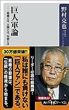 表紙: 巨人軍論 ――組織とは、人間とは、伝統とは (角川oneテーマ21) | 野村 克也