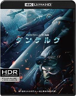 ダンケルク 4K ULTRA HD&ブルーレイセット(3枚組) [Blu-ray]