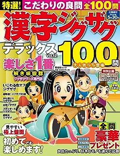 特選!漢字ジグザグデラックス Vol.12 (晋遊舎ムック)