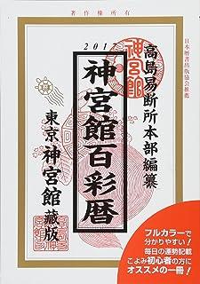 平成29年神宮館百彩暦