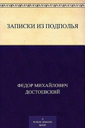 Записки из подполья (Russian Edition)